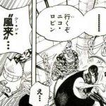 【ワンピース】風来噴射(クード・ブー)考察、屁で空を飛ぶ王道表現&風来砲との比較!