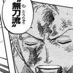 【ワンピース】無刀流・龍巻きの強さ考察、刀が無くてもゾロは強い!って話!