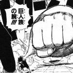 【ワンピース】ギガントピストルの強さ考察、骨風船でのぶん殴り!