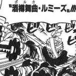 【ワンピース】酒樽舞曲(ポルカ)ルミーズ考察、これも飛ぶ斬撃・刺突っぽいね!