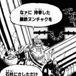 【ワンピース】ヘビーヌンチャクの強さ考察、即席で作った石柱攻撃!