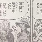 【ワンピース】異質さの正体、紳士的なマフィア・ベッジの大物感について思うこと!