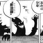 【ワンピース】ドッペルマン(影法師)の強さ考察、厄介すぎるモリアの影武者!