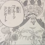 【ワンピース】長女コンポート・三男ダイフク・四男オーブンの3人について!