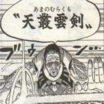 【ワンピース】天叢雲剣(あまのむらくも)の強さ考察、ピカピカの実で放たれる脅威のブレード!