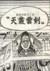 ワンピース】天叢雲剣(あまのむ...