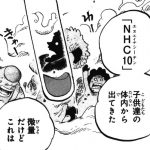 【ワンピース】NHC10、KORO、有機リン系の毒ガス…シーザーの科学薬品とかについて!