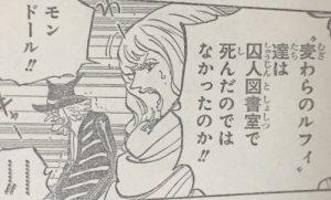 【ワンピース】「やっぱりウソだったか!」オペラは逃亡中の ...