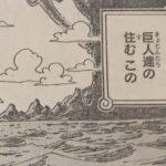 【ワンピース】宝樹アダムとエルバフ林業・略奪より交易の要素について!
