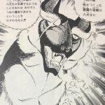 【銀牙・流れ星銀】皇帝ガイアの強さ考察、黒狼軍団・帝国の皇帝!