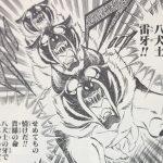 【銀牙・流れ星銀】雷牙の強さと人物像考察、飛翔分身抜刀牙の使い手!