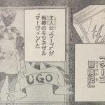 【約束のネバーランド】ウーゴ冒険記について、頼れる手引書の役割など!