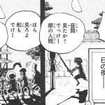 【ワノ国】シモツキ村はワノ国の末裔の集落?思えば墓の形も?[考察]