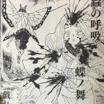 【鬼滅の刃】蟲の呼吸・蝶の舞・戯れ考察、毒を用いる強力な一撃!