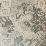【ワンピース】ランプの魔人とホヤホヤの実、シャーロット家三男・豆大臣ダイフクの強さと能力について!