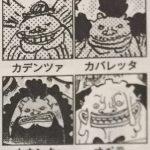 【ワンピース】出産し続けたマム&カデンツァ・カバレッタ・カウンターなどオペラの兄弟について!