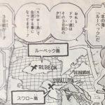 【土地考察】ルーベック島&スワロー島の背景考察、オペオペの実に深く関わる場所!