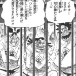 【ワンピース】手長族&足長族の1000年抗争と、バトワン的最終仮説の矛盾点について!