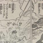 【ワンピース】ボスの器・ベッジの仕切りっぷり&炸裂するリーダーシップについて!!