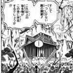 【土地考察】剣山島・テーナゲーナ王国考察、悪い感じで描かれてるけど?