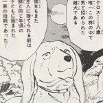 【銀牙・流れ星銀】クロスの人物像考察、ただひとり漢と認められたメス犬!