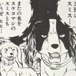 【銀牙・流れ星銀】スミスの強さと人物像考察、奥羽軍団のムードメーカー!