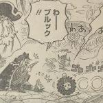 【ワンピース】首が取れるブルック考察、前も取れてたテャマスィーのアレ!