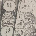【ワンピース】死して脅威を操るパンドラ&人食いリンリンのオゾましさ&四皇ビッグマムについて!