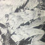 【鬼滅の刃】陸ノ型・ねじれ渦(ろくのかた・ねじれうず)の強さ考察、ヒネリ・ネジリを加えた斬撃!