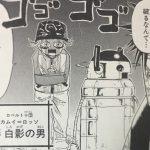 【うえきの法則】カムイ・ロッソの強さ考察、影を鉄人形(ロボット)に変える能力について!