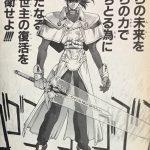 【バスタード】ラーズ・ウル・メタ=リカーナの強さ考察、ある意味めっちゃ主人公!