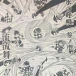 【鬼滅の刃】参ノ型・流流舞い(さんのかた・りゅうりゅうまい)の強さ考察、流れるような水の斬撃!