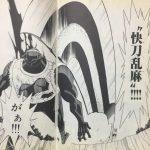 【うえきの法則】三ツ星神器・快刀乱麻(ランマ)考察、攻撃力ある方なの神器!