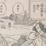 【ワンピース】868話「KXランチャー」ネタバレ確定感想&考察!