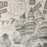 【ワンピース】869話「籠城」ネタバレ確定感想&考察!