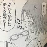 【うえきの法則】森あいの強さ考察、相手をメガネ好きに変える能力!