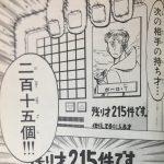 【うえきの法則】ボーロ・Tの強さ考察、頭をダイヤモンドに変える能力について!