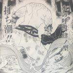 【鬼滅の刃】肆ノ型・打ち潮(しのかた・うちしお)の強さ考察、波打つような潮の斬撃!