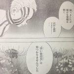 【鬼滅の刃】第67話「さがしもの」確定ネタバレ感想&考察・評価など!