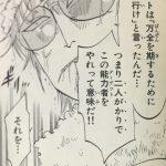 【うえきの法則】アレッシオ・ユリアーノの強さ考察、土を大鎌に変える能力について!