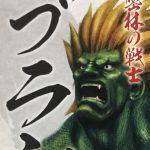 【ストⅣ】ブランカの強さと人物像考察、ブラジルへの誤解を与えた男!