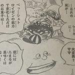 【ワンピース】シュトロイゼンは料理が苦手?総料理長の腕前について!