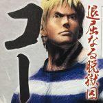 【ストⅣ】コーディーの強さと人物像考察、ファイナルファイトからの古参!