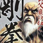 【ストⅣ】剛拳の強さと人物像考察、リュウ&ケンの師匠として!