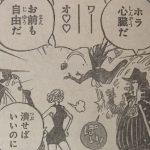 【ワンピース】送別会「ぐっばいガス彦、君を忘れない」…でもやっぱり忘れる…みたいな話!