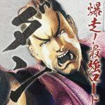 【ストⅣ】火引弾(ヒビキダン)の強さと人物像考察、帝王サガットを追うコミカルキャラ!
