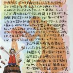 【ワンピース】20周年メモリアルな尾田先生から読者のメッセージ&ジェルマ・レイドスーツ風ポスターについて!