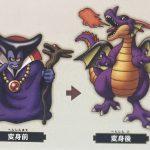 【ドラクエ】竜王の強さと性能考察、ドラゴンクエスト1の記念すべきボス!