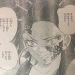 【鬼滅の刃】上弦の睦・堕姫(蕨姫)について、軽やかに浮遊する悪夢のような!