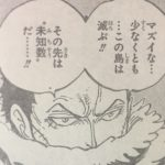 【ワンピース】崩壊の引き金、WCI陥落が世界に及ぼす影響について!